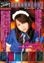 Marionette Lady#06 長谷川ちひろ