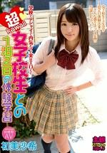 学校ではシャイで内気だけど実はエロくて超kawaii 女子校生との1泊2日の体験学習 初美沙希