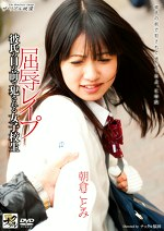 ザ・リアル映像 彼氏の目の前で犯される女子校生 屈辱レイプ 朝倉ことみ