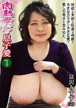 肉熟母さんの息子愛 1 富沢みすず50歳