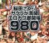 桜田さくらサクラが満開エロカワイイ御開帳 980