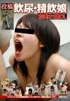 投稿 飲尿・精飲娘 宏美21歳OL