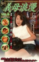 月刊 義母浪漫 VOL.4