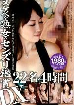 スケベな熟女のセンズリ鑑賞DX 4時間 22名