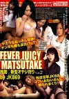 FEVER JUICY MATSUTAKE 残酷 新型オヤジ狩り by JKB69 vol.2