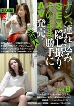 ナンパ連れ込みSEX隠し撮り・そのまま勝手にAV発売。する元芸人 Vol.8