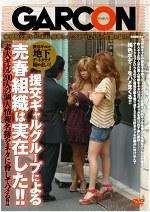 渋谷ギャルが地下デートクラブ始めました! 援交ギャルグループによる売春組織は実在した!!