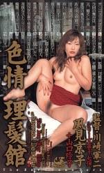 色情理髪館 風見京子
