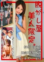 素人騙し撮り 脱がし屋 美人限定 Vol.30