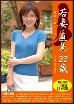 若妻・直美 22歳 禁断の恥じらい