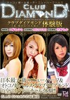 CLUB DIAMOND 体験版