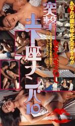 女子大生&OL突撃土下座ナンパ10