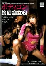 ボディコン集団痴女2