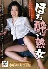 ほろ酔い熟女 水嶋ゆり(52歳)