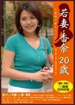 若妻・香奈 20歳 禁断の恥じらい