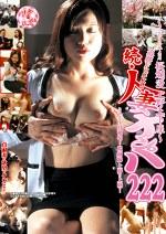 追跡Fuck!!続・人妻ナンパ222 2010年4月 桜爛漫上野土下座