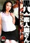 黒人×素人奥さん 3