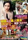 韓国厳選素人美女たちを日本デビューや援助をちらつかせその気にさせてダマしてヤリまくりハメまくり!!
