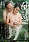 老年交尾 澤夫妻の古希フルムーン ~勝沼の旅~ 澤すみれ