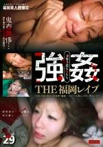 THE福岡レイプ #06 非道に犯せ・・・拉致棄て輪姦!/#07 1人暮らし女宅・・・潜入レイプ!
