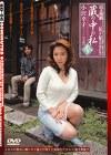 近親遊戯 蔵の中の私 参 小沢幸子