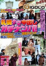 札幌ナマ中出しガチナンパ! 「入れ食い」と評判の道産子オンナは本当に中出しさせてくれるのか?