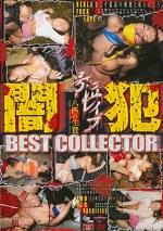 闇犯 号泣レイプ BEST COLLECTOR