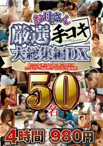 お母さんの厳選手コキ大総集編DX 50名 4時間