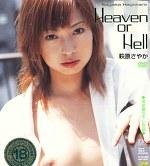 Heaven or Hell 萩原さやか