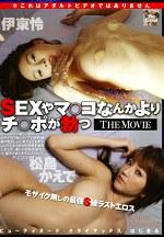 SEXやマ○コなんかよりチ○ポが勃つ THE MOVIE