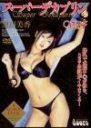 スーパーデカプリン Vol.4 黒川美香