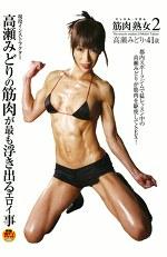 筋肉熟女2 現役スポーツインストラクター 高瀬みどり 41歳