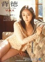 背徳 YUKA Mの破片