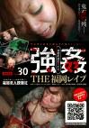 THE福岡レイプ #08 1人暮らしマンション侵入・・・陵辱レイプ/#09 集団暴行映像・・・拉致棄て輪姦!