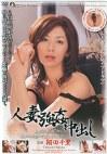 人妻強姦中出し 私、昔の男に犯され、見知らぬ男に中出しされました 翔田千里
