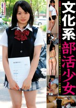 文化系部活少女 演劇部くるみ