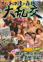 オバチャマ達の森林浴大乱交 Vol.2