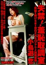 失禁!羞恥取調室 小鳥遊恋 ~黙秘を続ける女を自白させる10のアクメ誘導尋問~