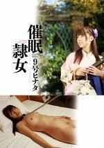 催眠隷女 9号ヒナタ