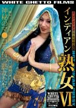 インディアン熟女 6