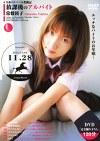 放課後のアルバイト 常盤桜子