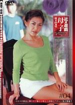 近親遊戯 母と子#04 桜田由加里