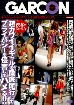 渋谷で見つけた超カワイイギャルを徹底尾行してプライベートを侵害してハメる!!