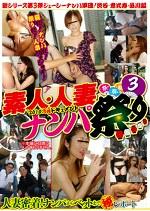 '2010.5月ドキュメント 素人・人妻ナンパ祭り3