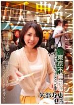 妖艶 矢部寿恵 41歳 いやらしい女の妖しい魅力 HISAE YABE