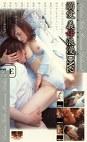 溺愛 義母浪漫DX2