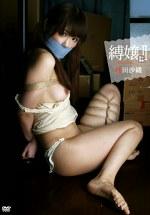 縛嬢 -BAKUJYO-Ⅱ 浅田沙織