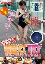 噂の奥様チャレンジ!スクール水着に着替えてTRYできたらダンナにナイショで10万円!