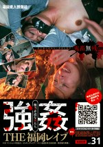 THE福岡レイプ #10 マンション不法侵入・・・ピッキングレイプ!/#11 夜道を歩く女を拉致・・・集団暴行映像・・・
