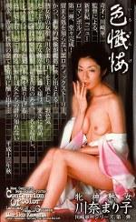 色懺悔 牝神熟女 川奈まり子